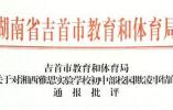 初中女生在厕所被欺凌 湖南吉首:学校被通报批评