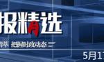 【党报精选】0517