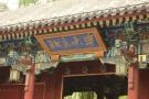 """北大清华三位一体初审名单出炉 杭州这些学校是入围""""大户"""""""