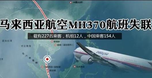 澳门娱乐场送彩金:改口了!马来西亚总理:若找到新证据,或恢复对MH370搜索