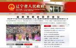 年底前辽宁各市政府公报实现网上集中发布