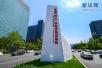 四川自贸试验区挂牌一年多来 川南临港片区形成创新成果120项
