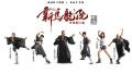 《新乌龙院》曝人物海报 吴孟达王宁领衔正反两派