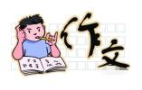 看看作家和往届学霸都是咋写辽宁今年高考作文的