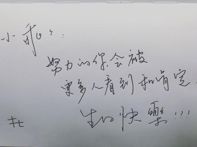 """沈梦辰生日杜海涛零点送祝福 甜蜜称""""小乖"""""""
