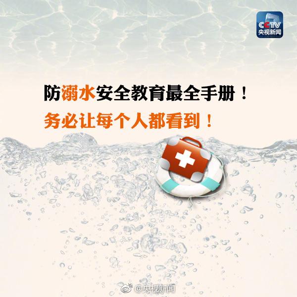 防溺水安全教育最全手册