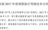 钱多得不知怎么用?北京大学一学院被查出违规持有1.4亿理财产品