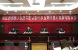"""被司法拘留11次仍不履行生效判决,宁波""""老赖""""被判一年半"""