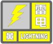 济南发布雷电黄色预警!预计有8级大风,短时强降水