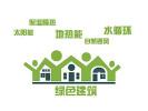 2019年起黑龙江新建民用建筑全面执行绿色标准
