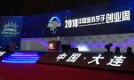 2018中国海外学子创业周在大连开幕