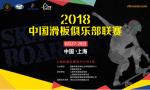 第二届中国滑板俱乐部联赛上海站决赛竞争激烈 上演激情对决