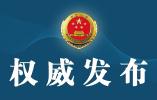 三地检察机关依法对姚刚、陈树隆、张化为提起公诉