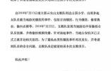 南大一支教团在云南遭当地游民性骚扰 提前结束支教