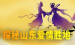 七夕节 探秘山东的爱情胜地