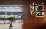 浙大校园超市取消商品核销系统,运行2个月货物无一丢失