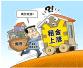 多地出新政:限房租涨幅 合同不得涉及租房贷
