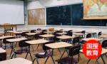 济南成立首个九年一贯制教育集团 全面推进素质教育