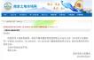 南京公告三幅宅地暂停出让,7日两幅地块网上竞拍