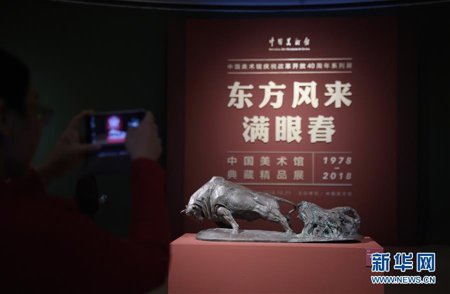 """改革开放40年系列展:""""中国美术馆典藏精品展""""在京展出"""