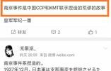 """又见""""精日""""!网友叫嚣南京大屠杀不存在 警方:已展开严查"""