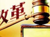 河南省機構改革方案獲批
