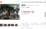 老北京四合院降价千万仍流拍:双11上架1.8万人次围观