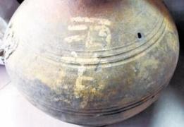 """西汉古墓葬发现一个陶壶 这个陶壶上写着一个""""酒""""字"""