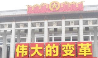 人民日报评论员:只有改革开放才能发展中国