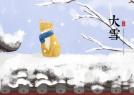 大雪:夜寒思遠卿珍重