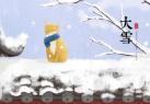 大雪:夜寒思远卿珍重