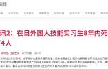 日本8年间共174名外国技能实习生死亡 中国人最多