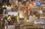 专题片《必由之路》今天播出第四集《力量之源》