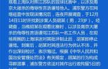男子以涉南京大屠杀侮辱性言语谩骂他人 被拘5日