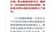 """贵州茅台酱香酒表彰经销商 李明灿期待""""有火种""""经销商"""