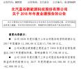 北汽蓝谷2018年净利预增1.32亿元至1.57亿元