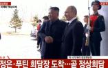 微笑握手!金正恩与普京首次会晤 将进行一对一会谈