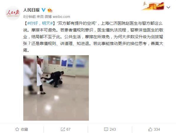 人民日报谈仁济医院纠纷:多点相互理解...