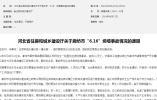 """河北省住建厅通报廊坊市""""6.16""""坍塌事故情况"""