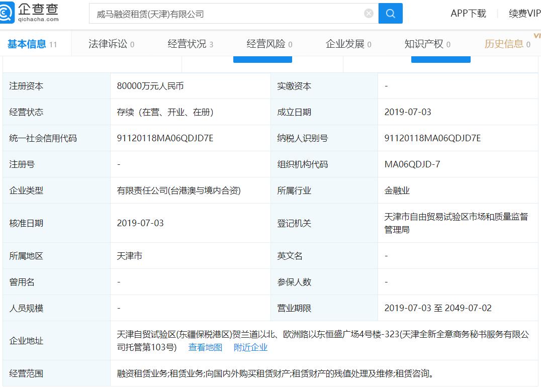 威马注资8亿元成立新公司 布局融资租赁业务