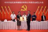 华谊兄弟成立党委,红色引擎助力企业发展