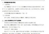 东海证券董事长被公安带走调查 上半年公司收3张罚单
