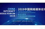 """2019中国网络媒体论坛在天津举行 聚焦""""融合与变革"""""""