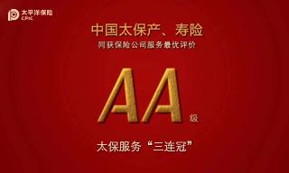 """""""太保服务""""三连冠!中国太保产、寿险同获保险公司服务评价AA级"""