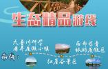 河北旅发大会:五条特色旅游精品线路等你打卡