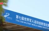 軍運會首日:中國軍團射落賽事首金 暫居獎牌榜首