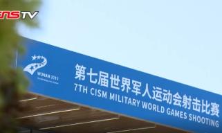 军运会首日:中国军团射落赛事首金 暂居奖牌榜首