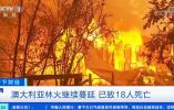 澳大利亚林火对生物多样性造成巨大影响