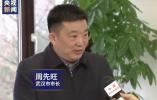 武漢市長接受央視專訪 回應醫護人員感染、萬家宴、旅游惠民活動等問題