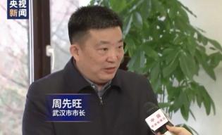 武汉市长接受央视专访 回应医护人员感染、万家宴、旅游惠民活动等问题